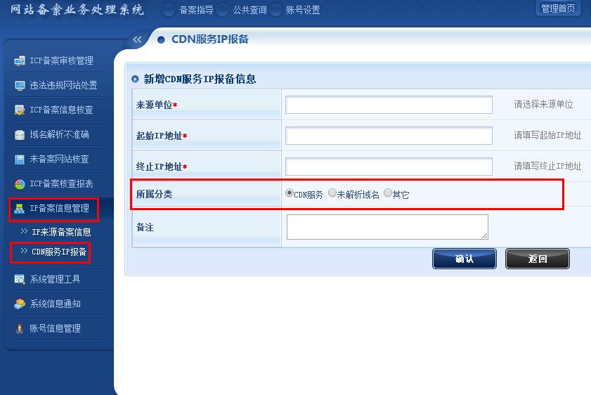 快速域名网站ICP备案信息核查中的CDN核查通知的照片
